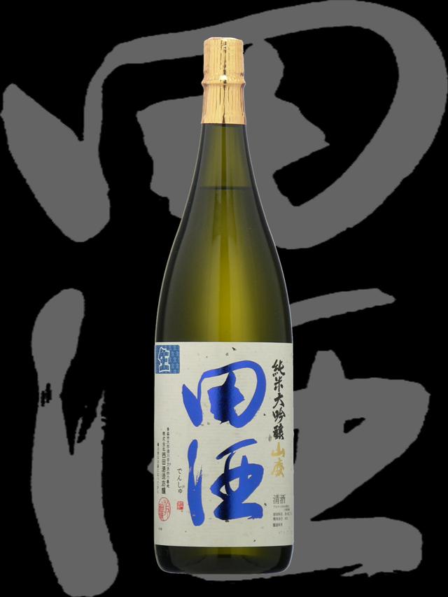 田酒(でんしゅ)「純米大吟醸」山廃生