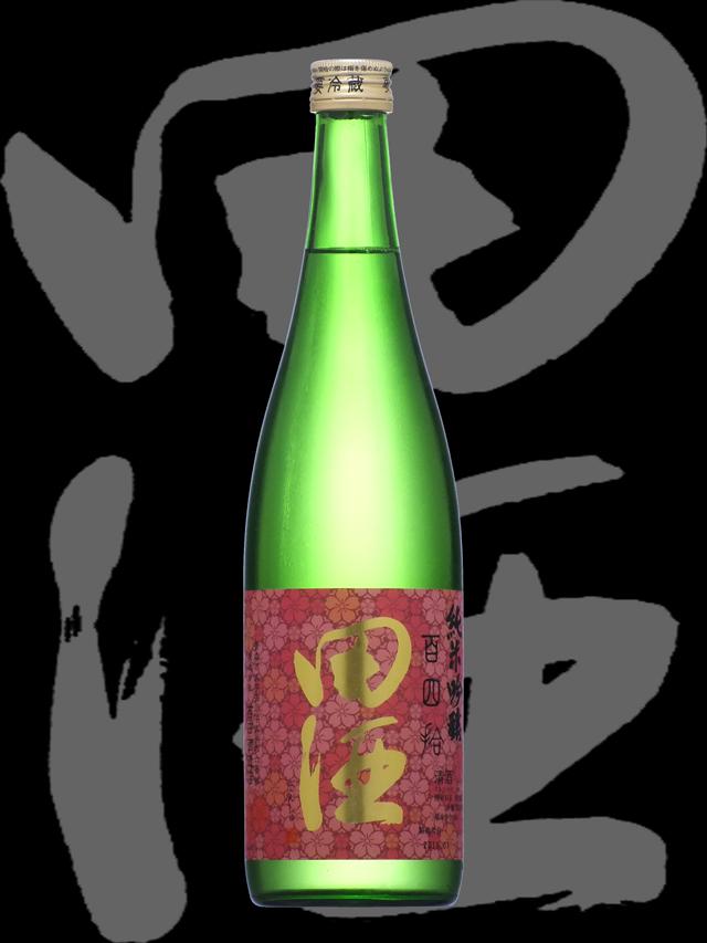 田酒「純米吟醸」百四拾桜ラベル