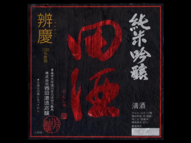 田酒(でんしゅ)「純米吟醸」辨慶ラベル