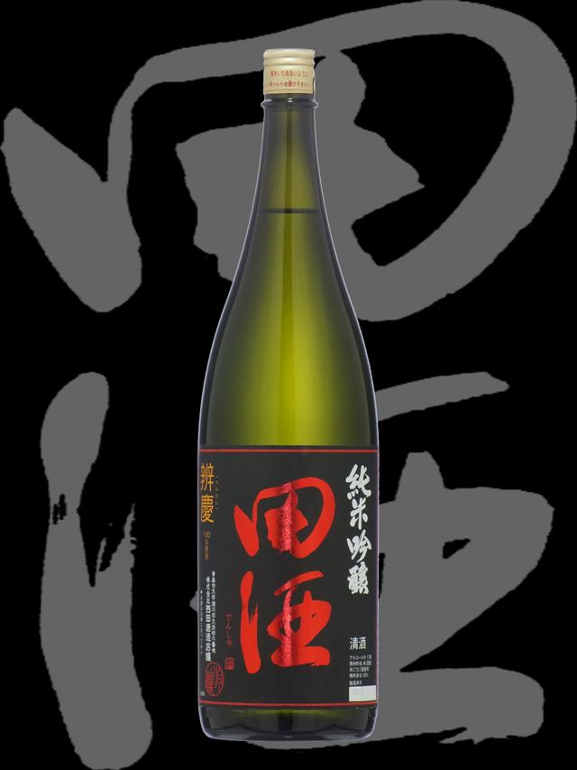 田酒(でんしゅ)「純米吟醸」辨慶