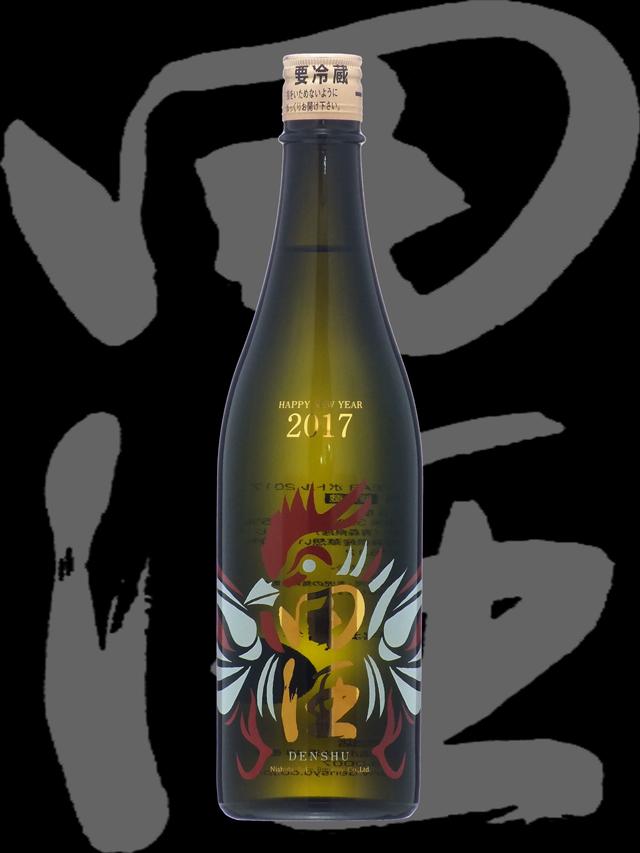 田酒(でんしゅ)「純米吟醸」NEW YEARボトル2017