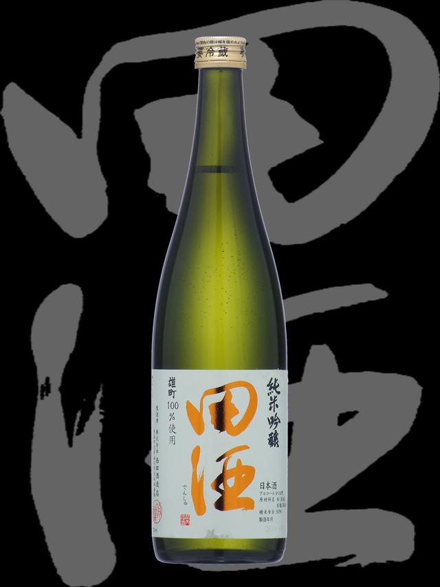 田酒(でんしゅ)「純米吟醸」雄町