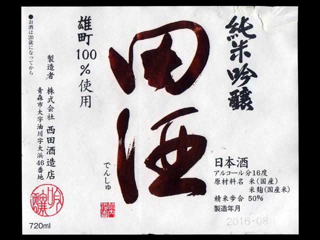 田酒(でんしゅ)「純米吟醸」雄町ラベル