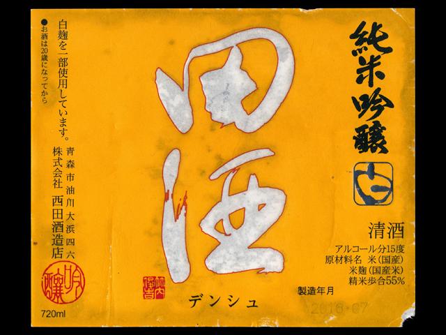 田酒(でんしゅ)「純米吟醸」白 火入れラベル