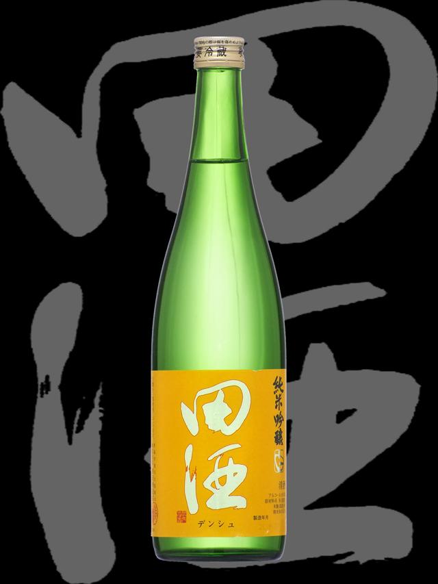 田酒(でんしゅ)「純米吟醸」白 火入れ