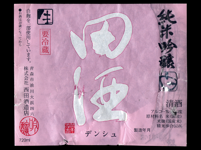 田酒(でんしゅ)「純米吟醸」白 生ラベル
