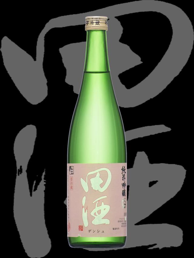 田酒(でんしゅ)「純米吟醸」白 生