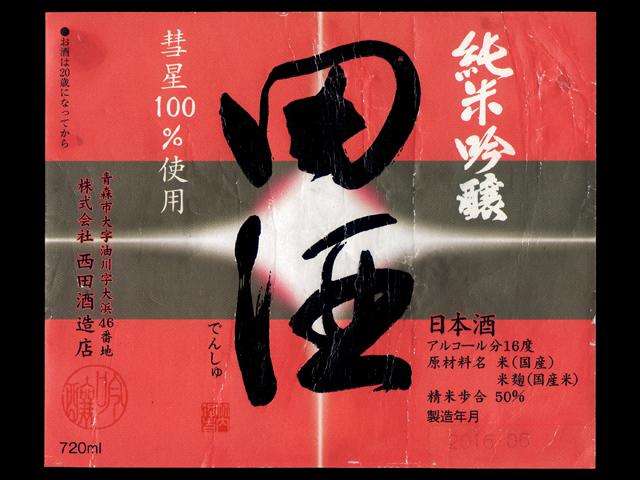 田酒(でんしゅ)「純米吟醸」彗星ラベル
