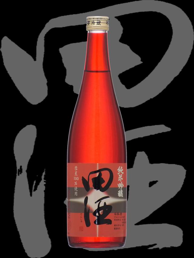 田酒(でんしゅ)「純米吟醸」彗星