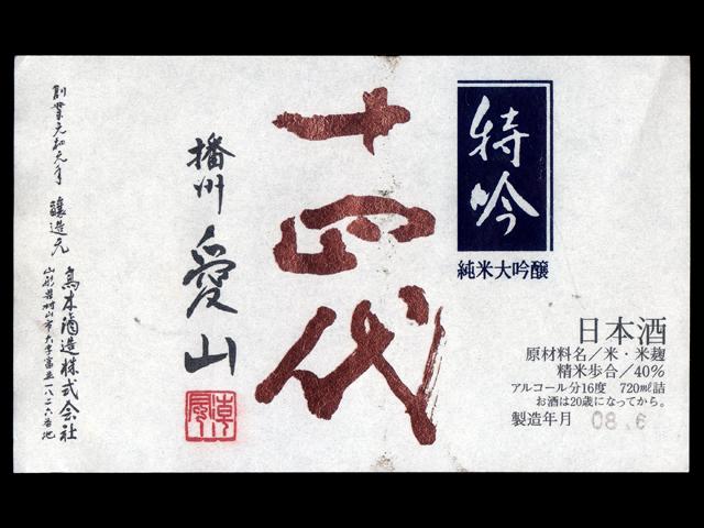 十四代(じゅうよんだい)「純米大吟醸」特吟播州愛山ラベル