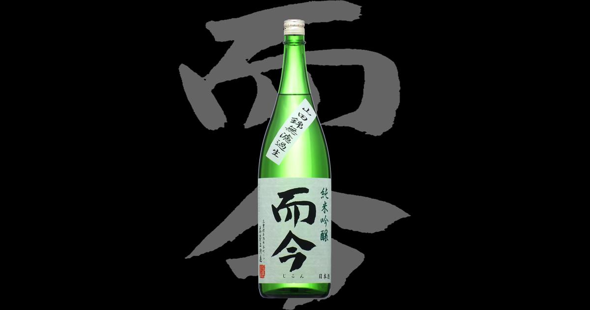 而今(じこん)「純米吟醸」山田錦無濾過生