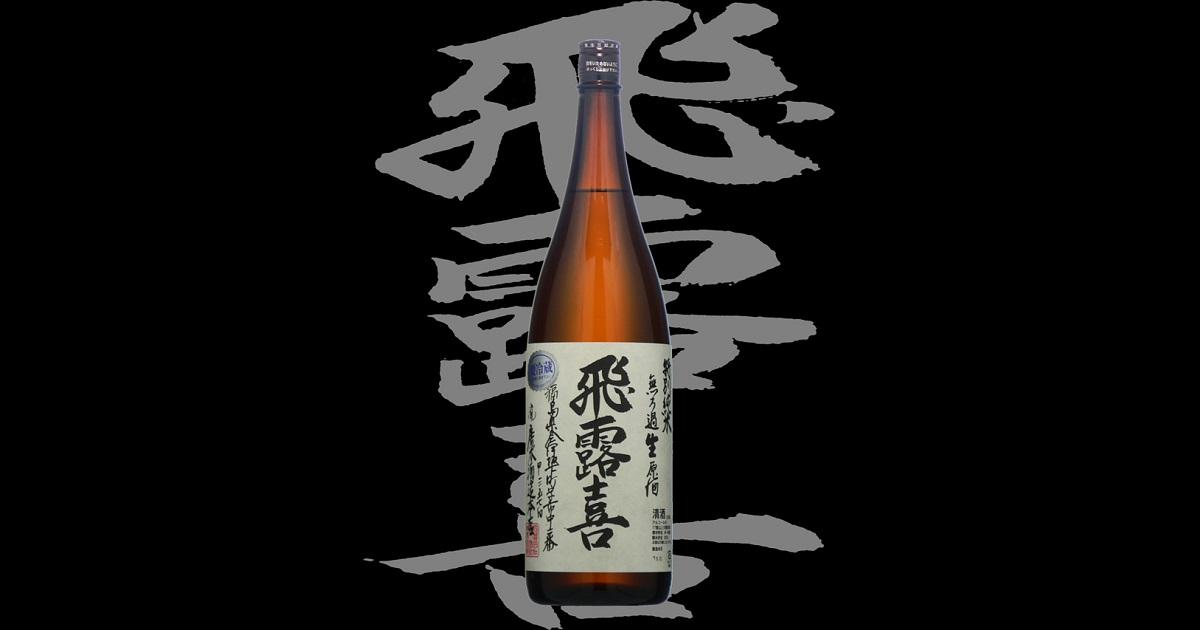 飛露喜(ひろき)「特別純米」無ろ過生原酒