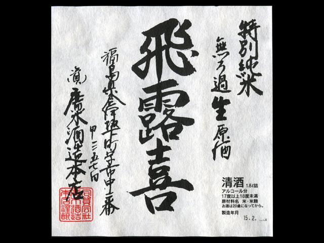 飛露喜(ひろき)「特別純米」無ろ過生原酒ラベル