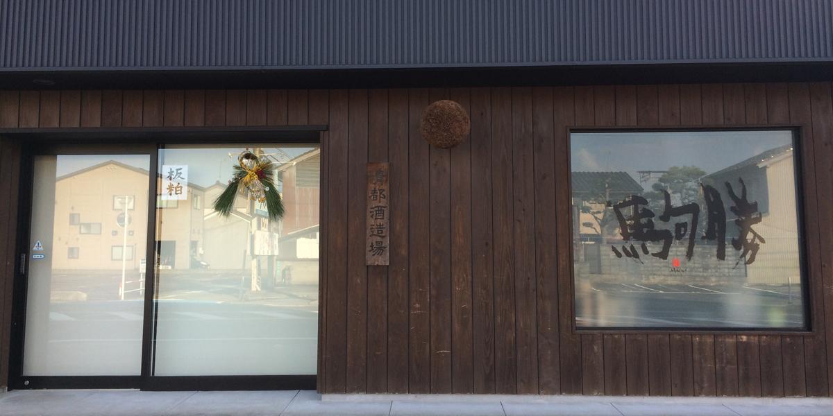 勝駒(かちこま)有限会社清都酒造場