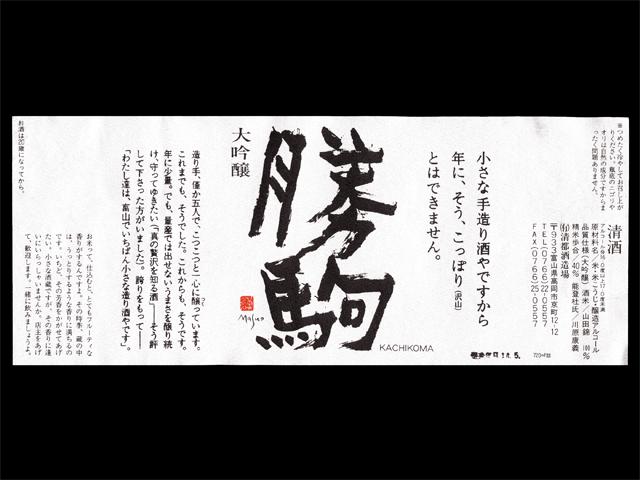 勝駒(かちこま)「大吟醸」ラベル