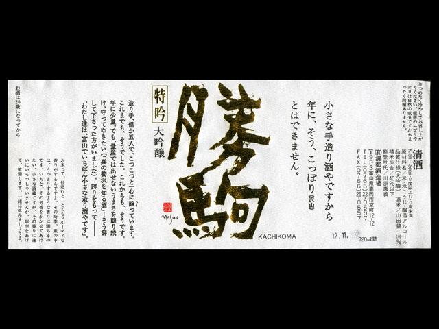 勝駒(かちこま)「大吟醸」特吟ラベル