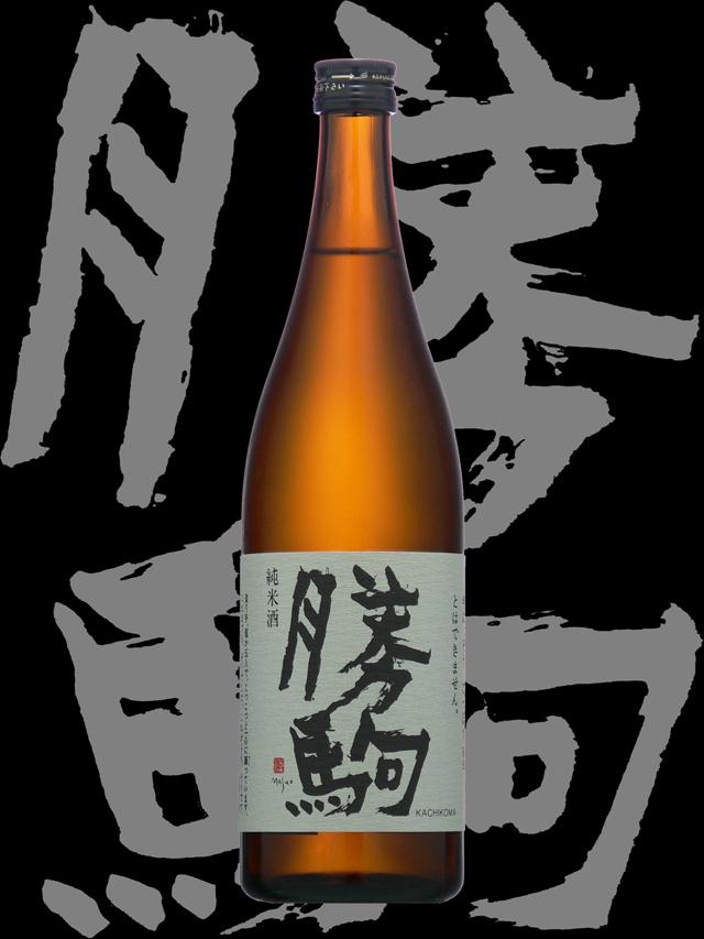 勝駒(かちこま)「純米」