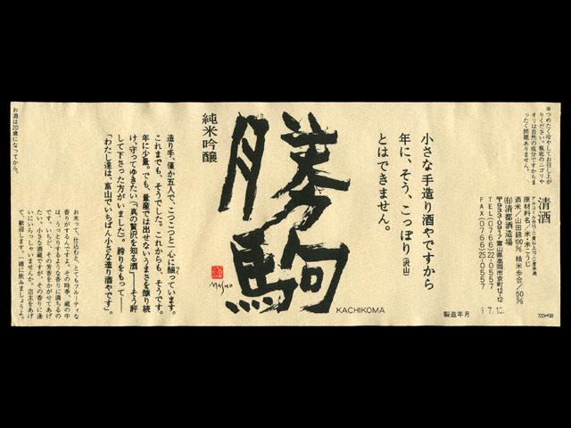 勝駒(かちこま)「純米吟醸」ラベル