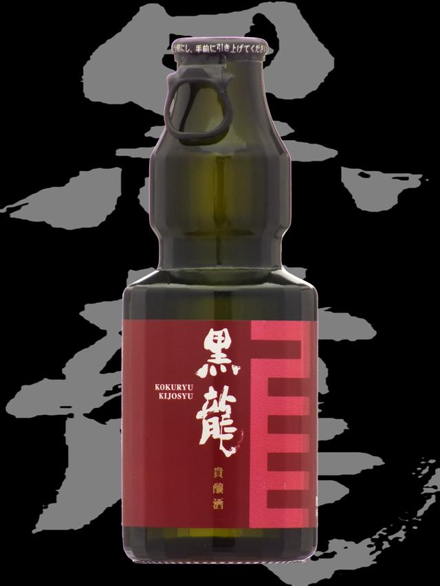 黒龍(こくりゅう)「清酒」貴醸酒