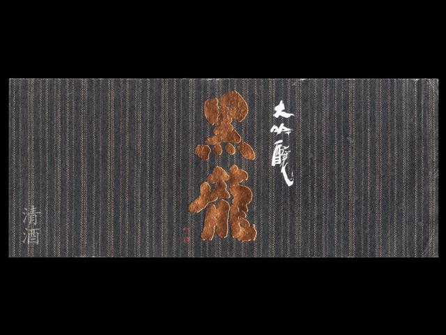 黒龍(こくりゅう)「大吟醸」ラベル