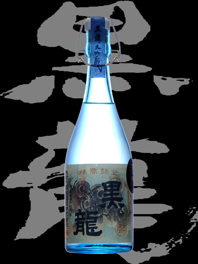 黒龍(こくりゅう)「大吟醸」無濾過生原酒