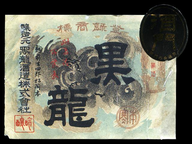 黒龍(こくりゅう)「大吟醸」無濾過生原酒ラベル