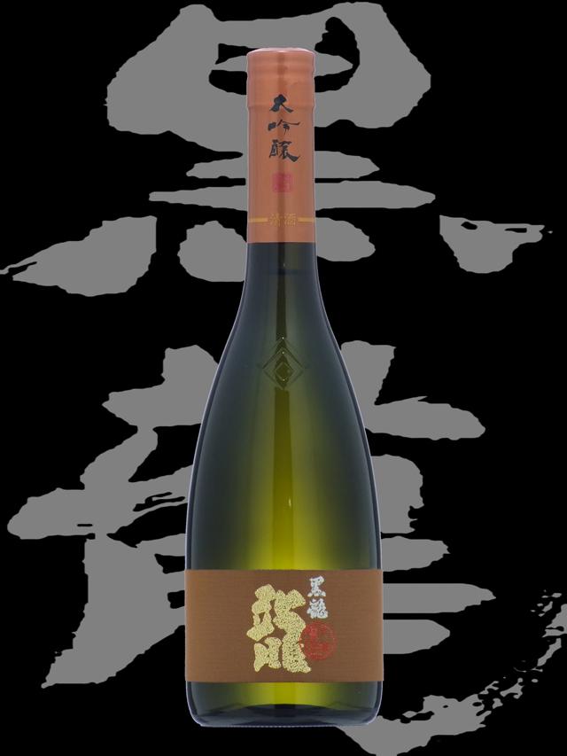 黒龍(こくりゅう)「大吟醸」龍