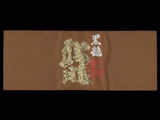 黒龍(こくりゅう)「大吟醸」龍ラベル2015