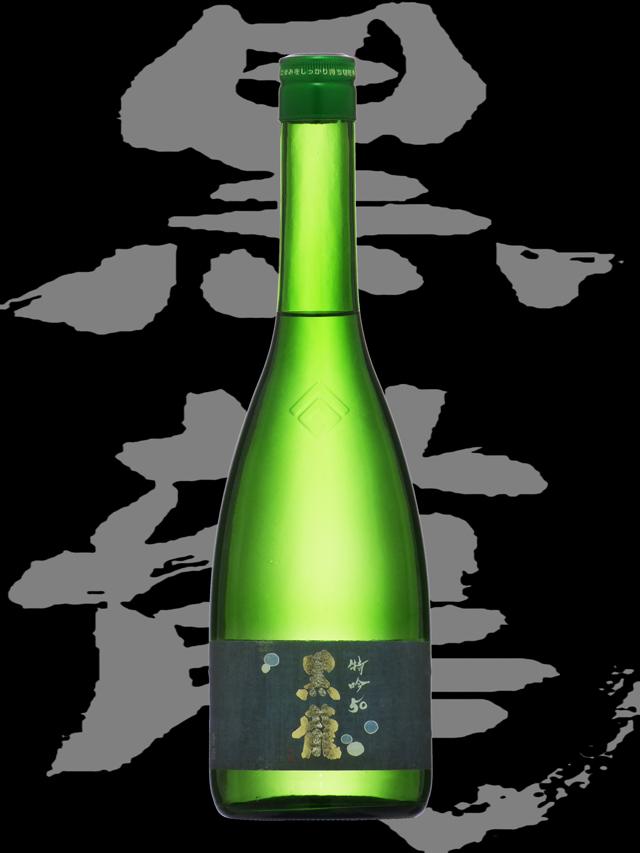 黒龍(こくりゅう)「大吟醸」特吟