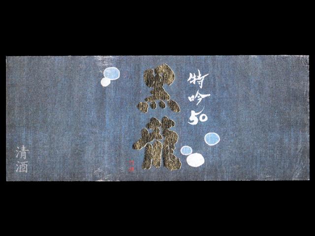 黒龍(こくりゅう)「大吟醸」特吟ラベル