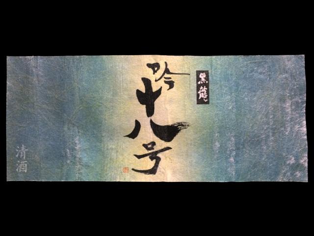 黒龍(こくりゅう)「吟醸」吟十八号ラベル