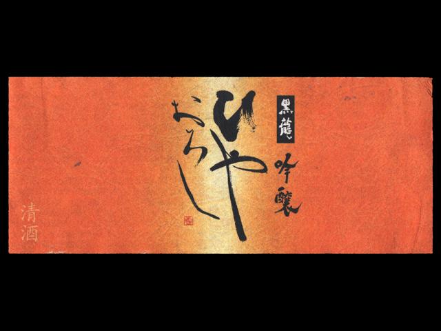 黒龍(こくりゅう)「吟醸」ひやおろしラベル