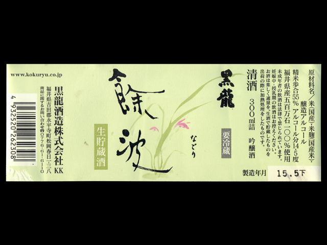 黒龍(こくりゅう)「吟醸」餘波(なごり)ラベル