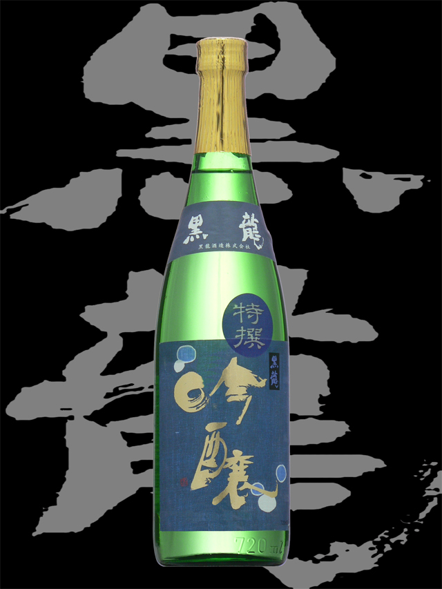 黒龍(こくりゅう)「吟醸」特撰