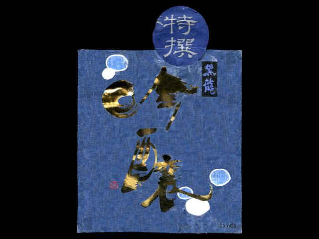 黒龍(こくりゅう)「吟醸」特撰ラベル