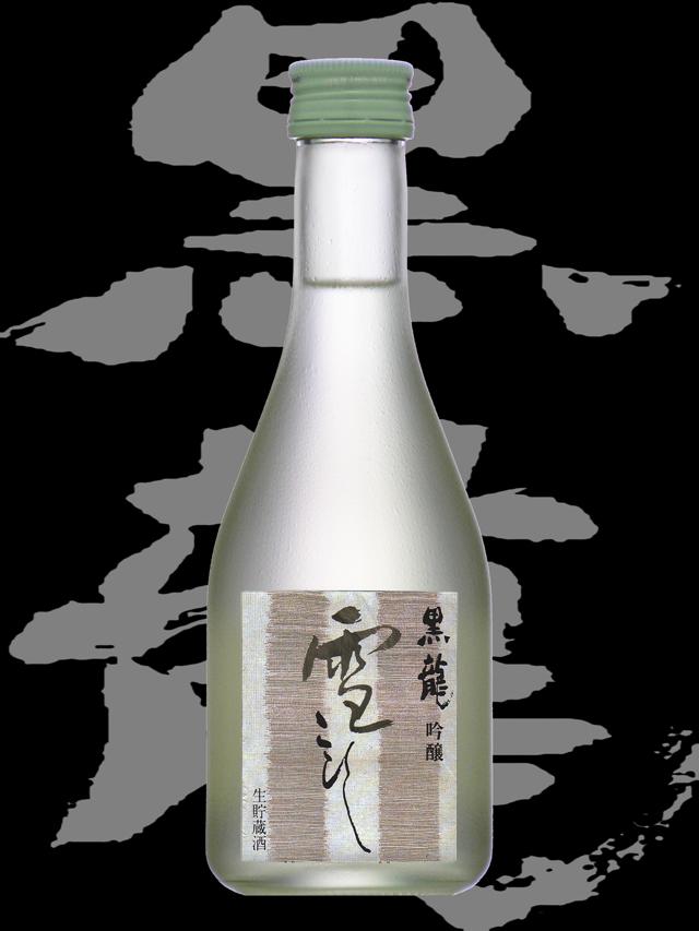 黒龍(こくりゅう)「吟醸」雪こひし