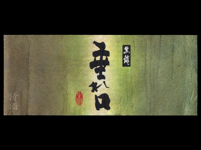 黒龍(こくりゅう)「本醸造」垂れ口ラベル