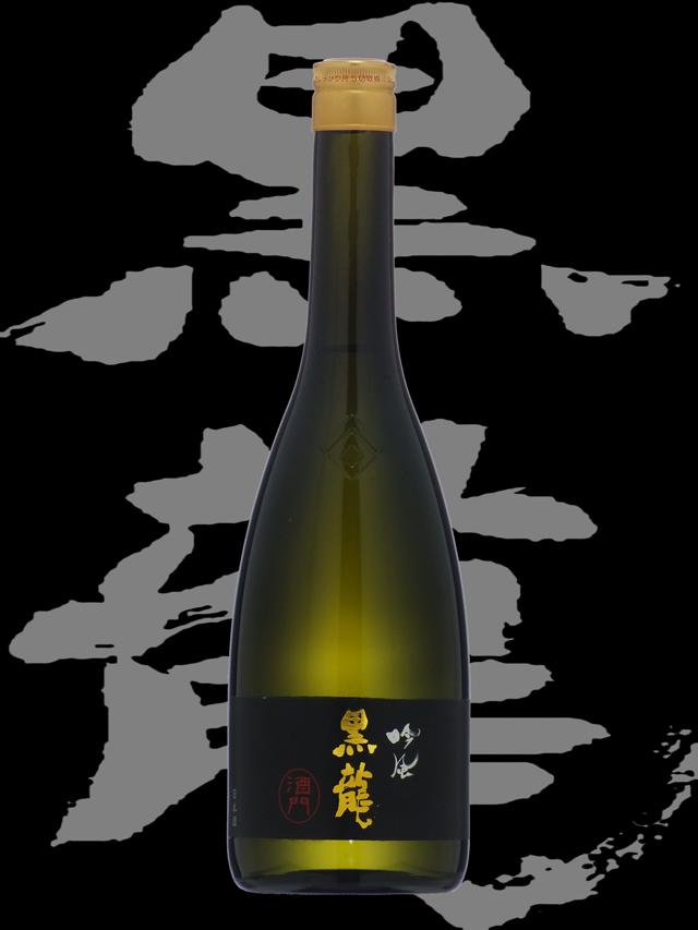 黒龍(こくりゅう)「純米大吟醸」吟風