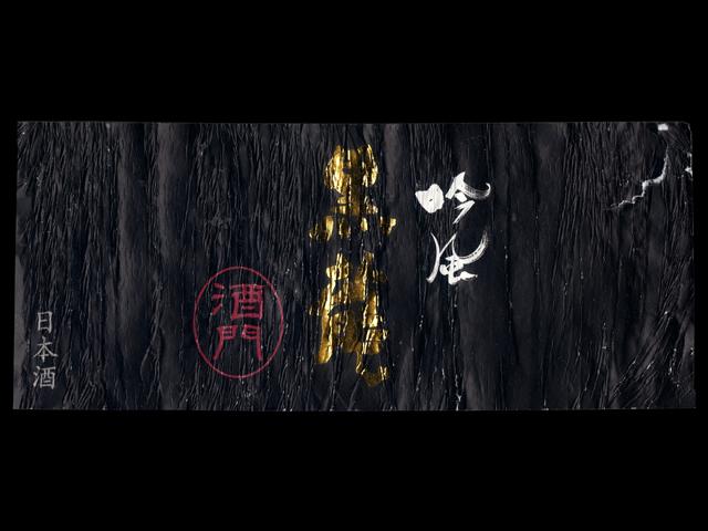 黒龍(こくりゅう)「純米大吟醸」吟風ラベル