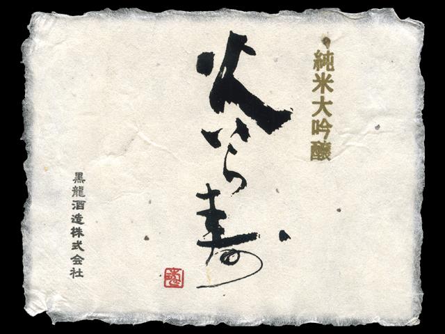黒龍(こくりゅう)「純米大吟醸」火いら寿ラベル