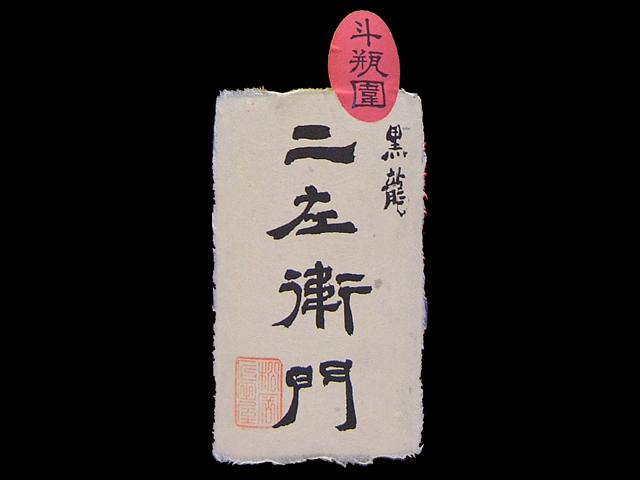 黒龍(こくりゅう)「純米大吟醸」二左衛門1.8Lラベル