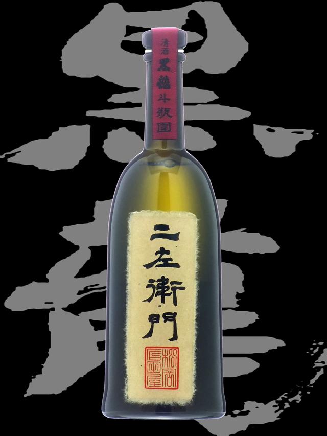 黒龍(こくりゅう)「純米大吟醸」二左衛門