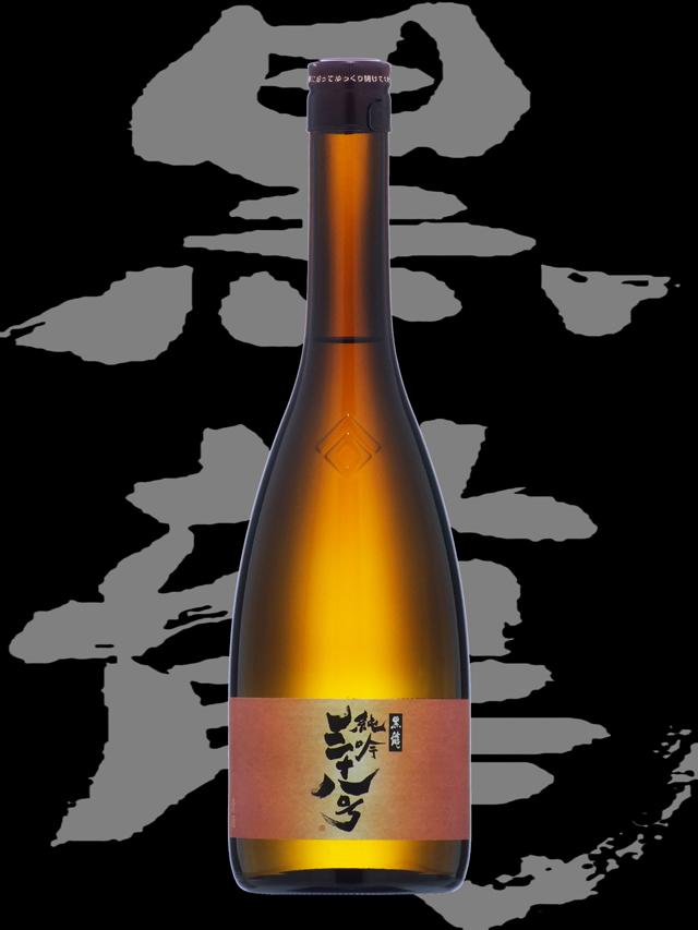 黒龍(こくりゅう)「純米吟醸」純吟三十八号