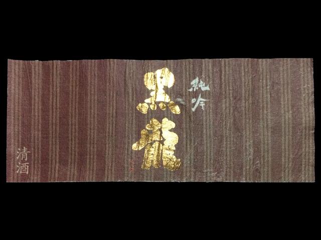 黒龍(こくりゅう)「純米吟醸」ラベル