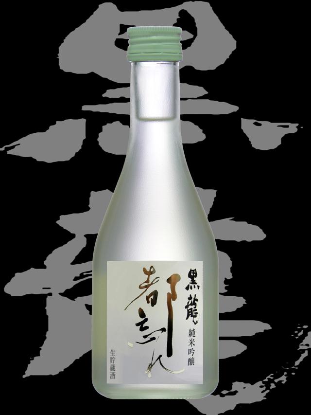 黒龍(こくりゅう)「純米吟醸」都忘れ
