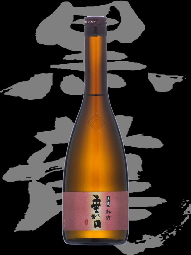 黒龍(こくりゅう)「純米吟醸」純吟垂れ口