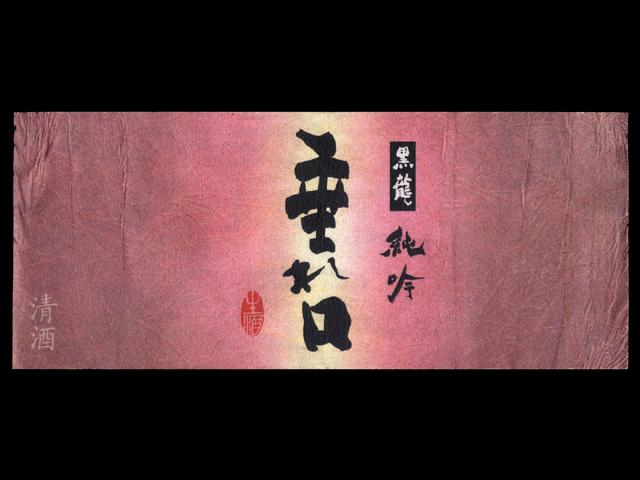 黒龍(こくりゅう)「純米吟醸」純吟垂れ口ラベル