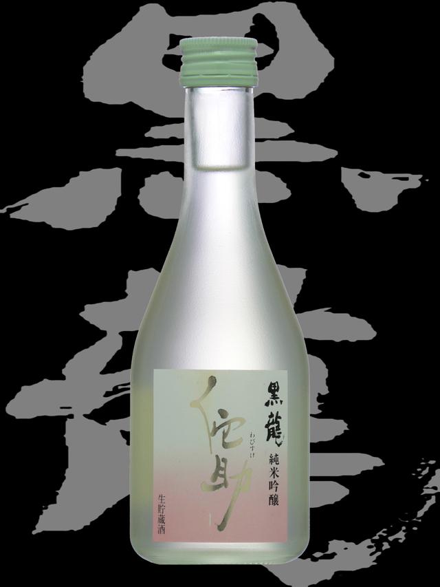黒龍(こくりゅう)「純米吟醸」侘助