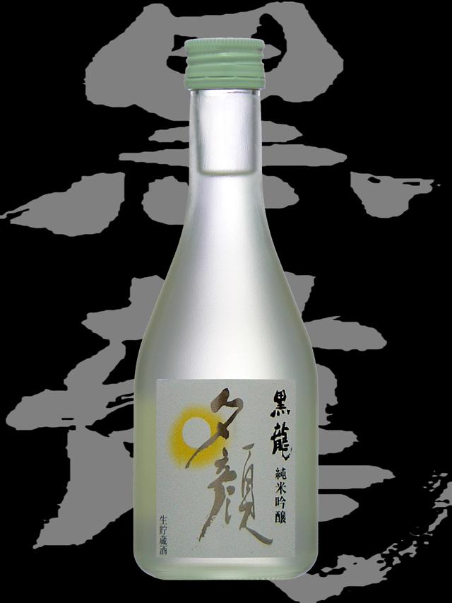 黒龍(こくりゅう)「純米吟醸」夕顔