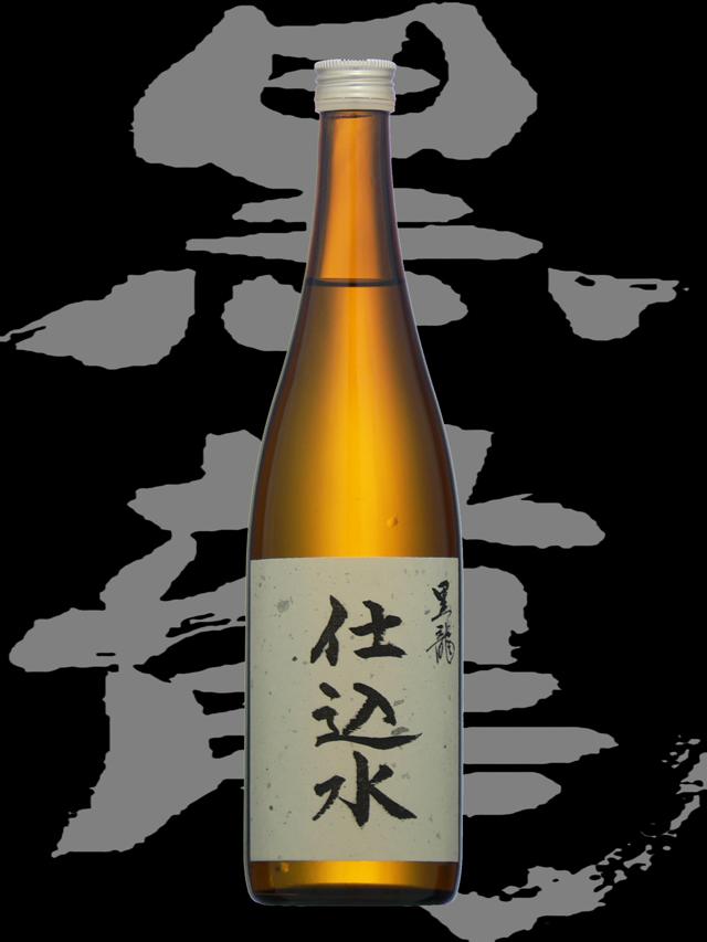黒龍(こくりゅう)「仕込み水」